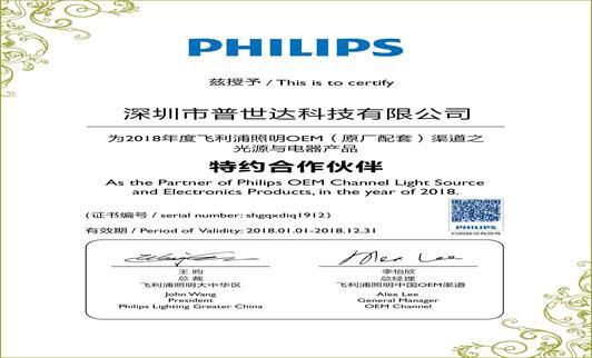 As the partner of Philips OEM Channel Light Source